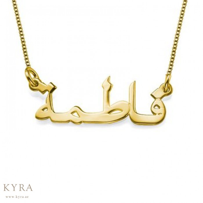 gold name sahara products arabic jewelry necklace custom sleek