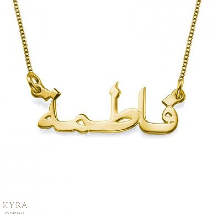 Personalized Name Pendants In 18k Gold